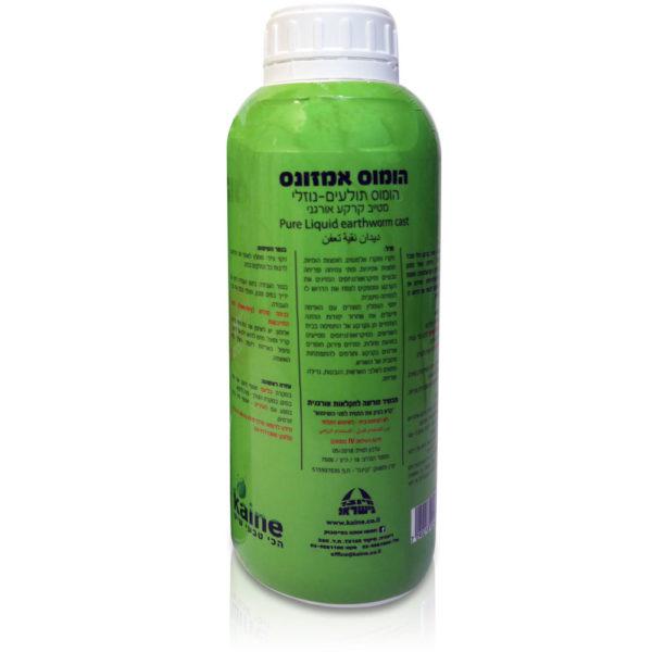 דשן אורגני נוזלי 1 ליטר הומוס אמזונס